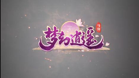 梦幻逍遥新春