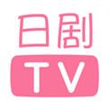 日剧TVapp最新安卓版下载