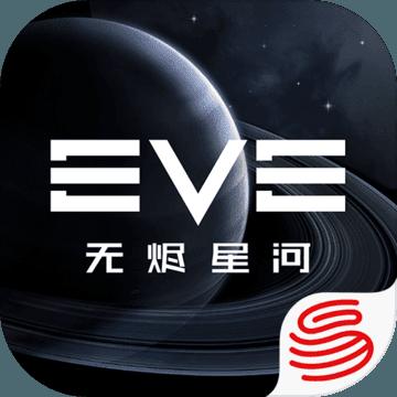 EVE星战前夜:无烬星河游戏官方下载