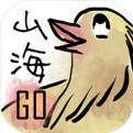 山海GO完整安卓版下载