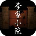 李家小(xiao)院完整(zheng)PC版下(xia)載