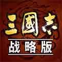 三国志战略版离线版九游