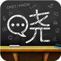 晓黑板app安卓版下载