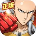 一拳超人:最强之男360版下