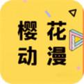 樱花动漫app正版下载