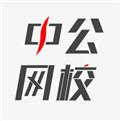 中公网校电脑版下载