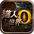 猎人世界手游uc最新版下载
