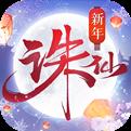 诛仙九游版最新下载