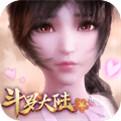 新斗罗大陆360版免费下载