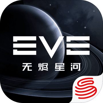 EVE:Project Galaxy国际服下载