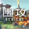 围攻最新中文版下载