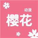 樱花动漫app无限制观看版
