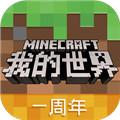 我的世界Minecraft安卓版下载