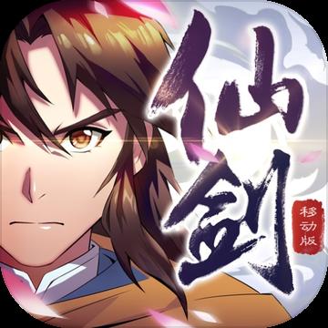 仙剑奇侠传移动版安卓版