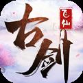 古剑飞仙手游v1.0.3版下载