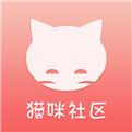 猫咪社区官网入口app下载
