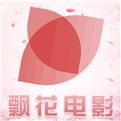 飘花电影网app官网下载