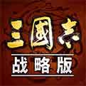 三国志战略版手游正版下载