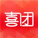 喜团APP免费下载