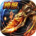烈焰龙城最新折扣版下载