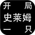 开局一只史莱姆最新iOS版