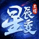 星辰变改编游戏官网