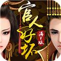 2020升官手游bt版下载