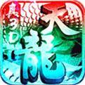 天龙八部高爆版官网