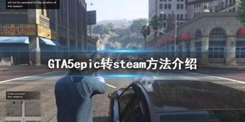 GTA5epic转steam方法介绍  GTA5epic转steam怎么转
