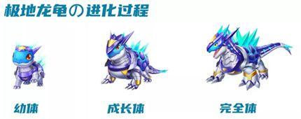 QQ飞车手游极地龙龟技能属性如何 极地龙龟技能玩法攻略