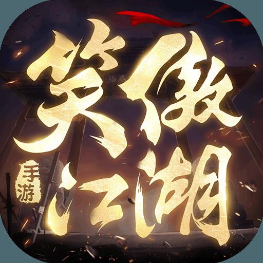 新笑傲江湖跨服赛版下载