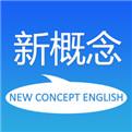 新概念英语教材全套版下