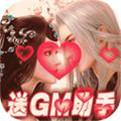 3D仙侠手游GM版