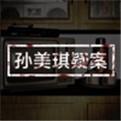 孙美琪中文安卓版下载