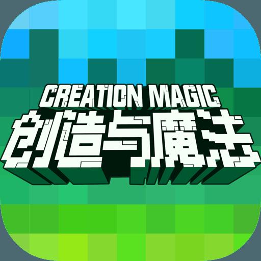 创造与魔法游戏下载