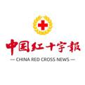 中国红十字报电子版在线