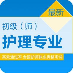 初级护师考试题库app安卓