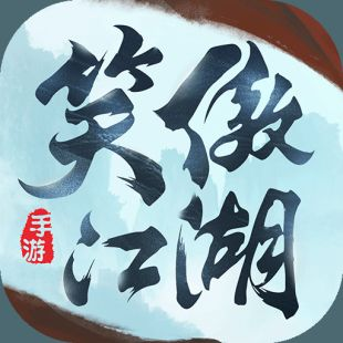 新笑傲江湖金庸授权手游