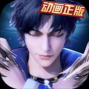 新斗罗大陆安卓版下载