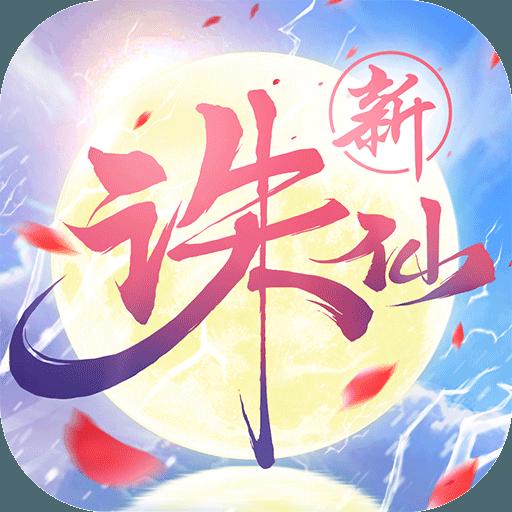 诛仙手游安卓官方版下载
