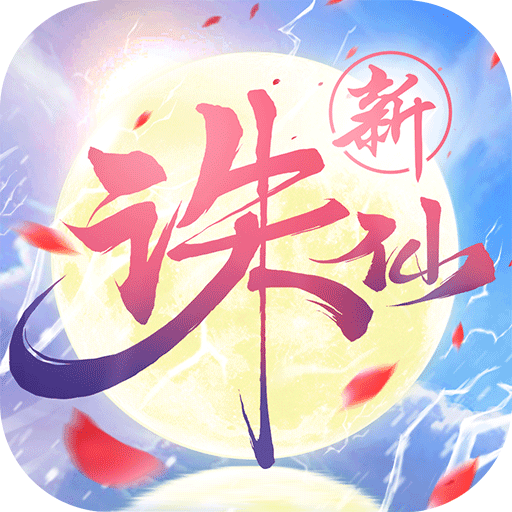 诛仙手游正版官网下载