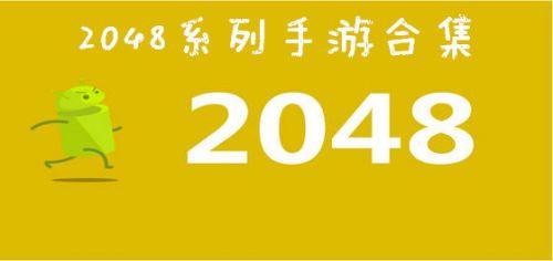 经典2048系列手游合集