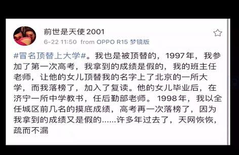 山东女子称2年高考均被顶替 如今实名举报望得到公正调查