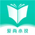 爱尚小说手机版下载