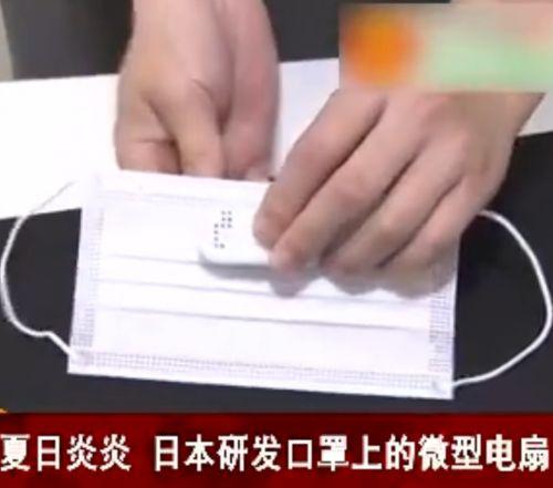 日本制造带风扇口罩 网友:还能防病毒吗?