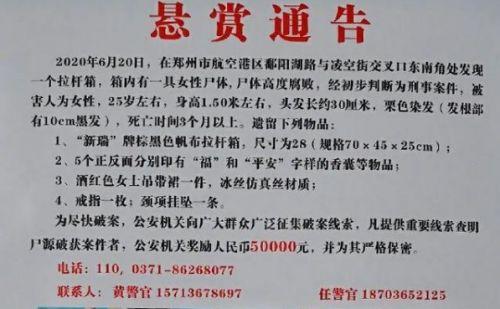 拉杆箱藏死亡3月以上的女尸 郑州警方发悬赏通告