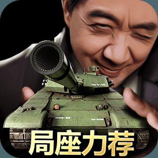 我的坦克我的团手游