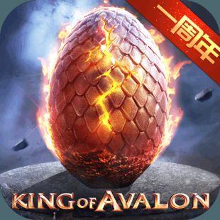 阿瓦隆之王周年庆版本