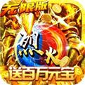 烈火战神无限版安卓下载