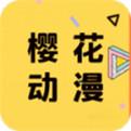 樱花动漫APP安卓下载